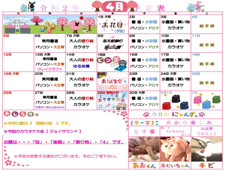 4月月間予定表